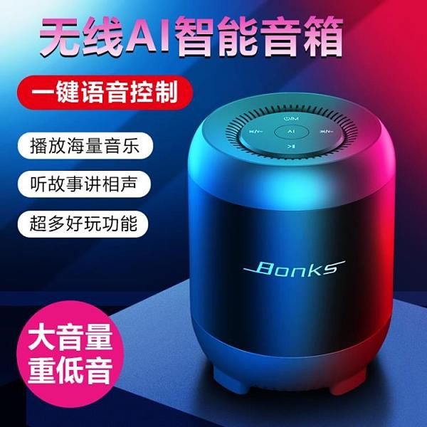 電腦音響 內置人工智慧AI助手語音控制手機外放插卡迷你小音響【618特惠】