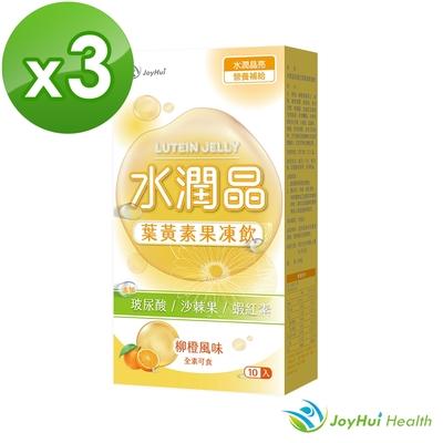 【健康進行式JoyHui】水潤晶金盞花葉黃素果凍飲 10條*3盒