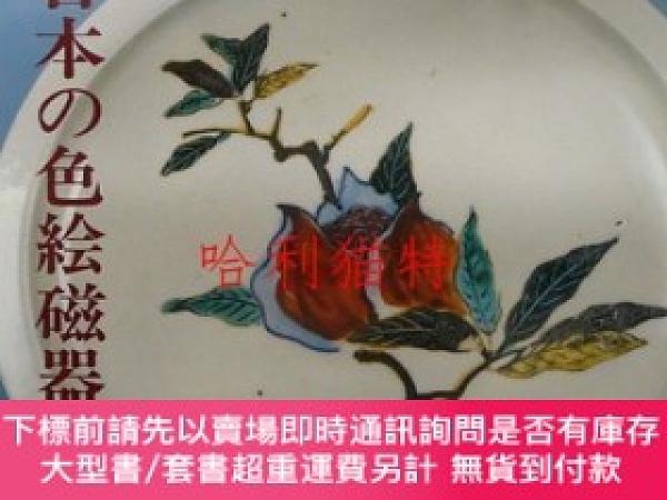 二手書博民逛書店罕見日本の色繪磁器(圖錄)Y403949 福山市立福山城博物館編 福山城博物館