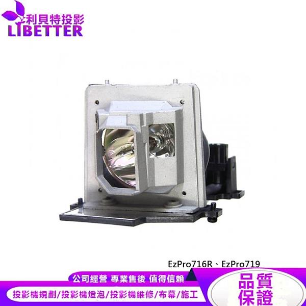 OPTOMA BL-FU180A 原廠投影機燈泡 For EzPro716R、EzPro719