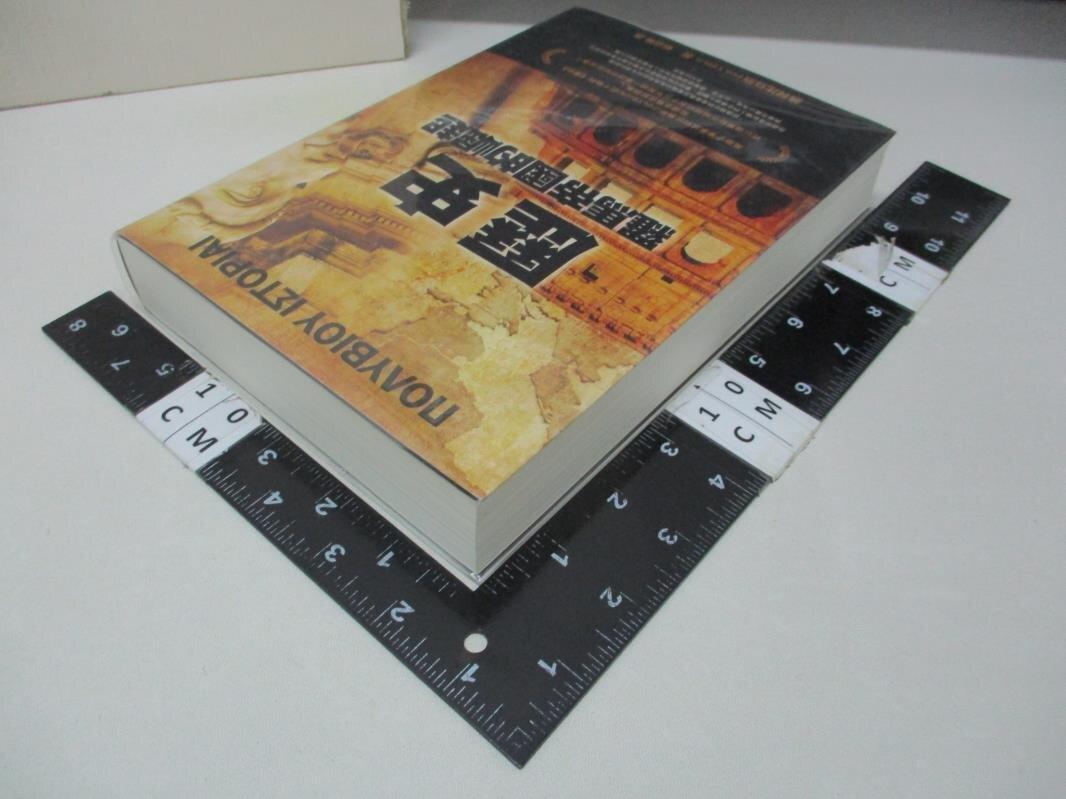 【書寶二手書T1/歷史_EKW】歷史 羅馬帝國的崛起_波利比烏斯,  翁嘉聲