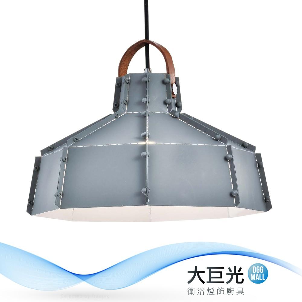 【大巨光】工業風-E27-1燈吊燈-小(ME-1471)