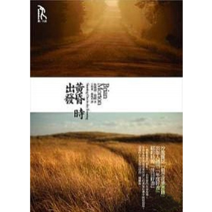 【雲雀書窖】《黃昏時出發》|麥田 出版|布萊恩.莫頓|二手書(LS2F3 )