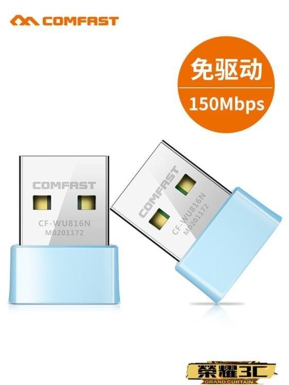 無線網卡 迷你免驅動USB無線網卡臺式機5G雙頻筆記本電腦主機  【全館免運】