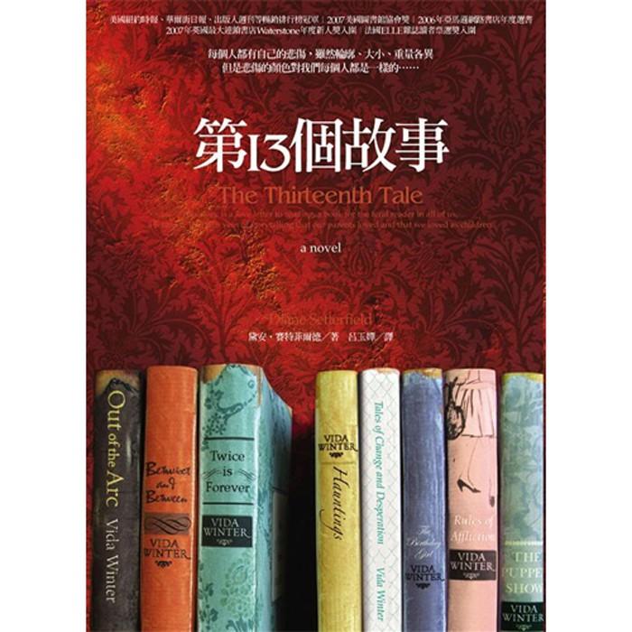 【雲雀書窖】《第13個故事》|木馬文化出版|黛安.賽特菲爾德|二手書(LS2F5 )