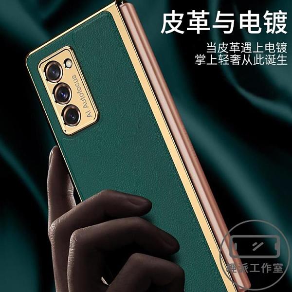 三星zfold2手機殼輕薄w21手機套全包防摔f9160折疊屏保護套【輕派工作室】