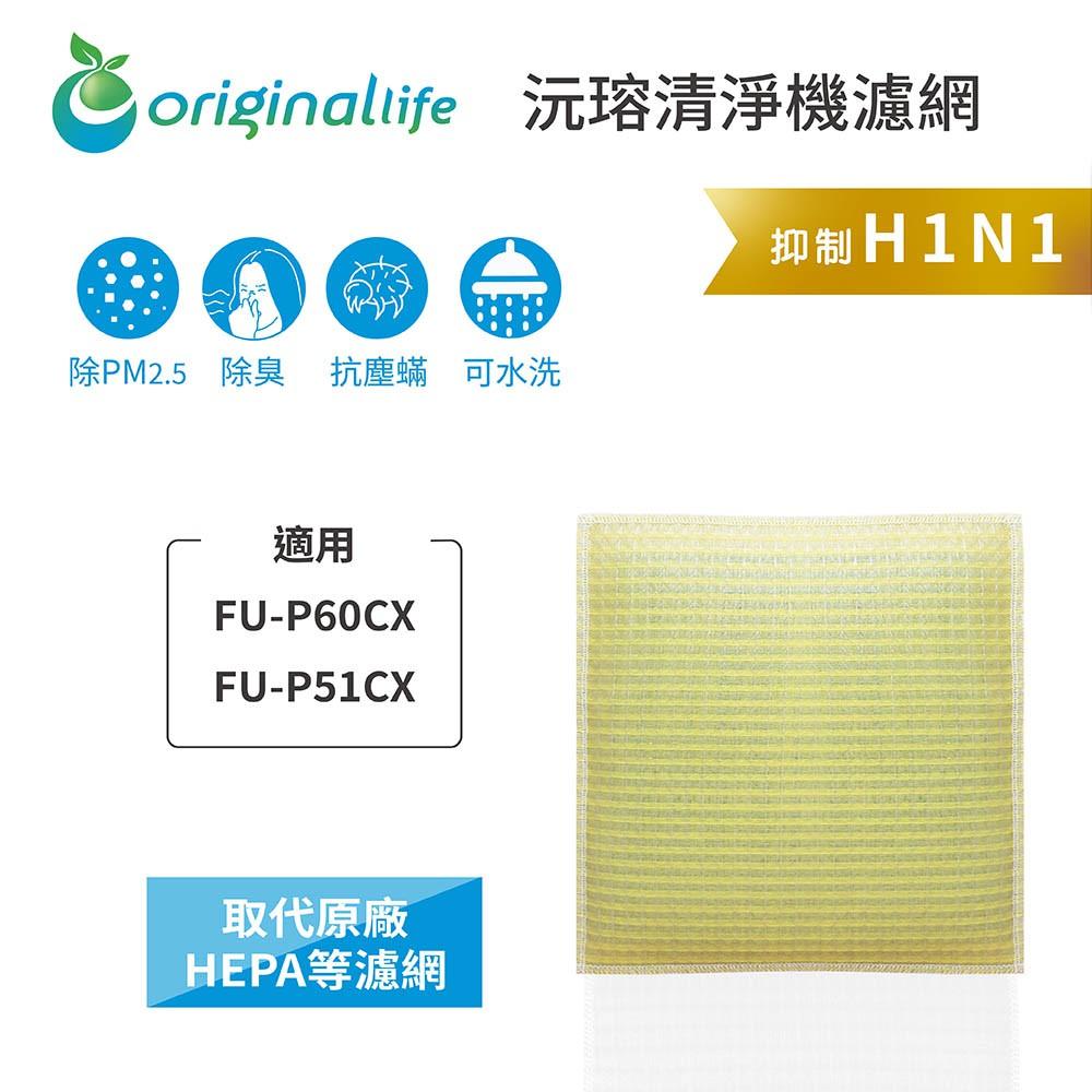 適用:SHARP FU-P60CX、P51CX【Original Life】沅瑢長效可水洗 空氣清淨機濾網
