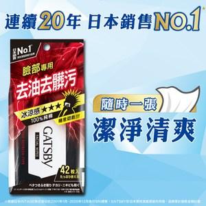 日本GATSBY 潔面濕紙巾(極凍型)超值包(42張*12包)