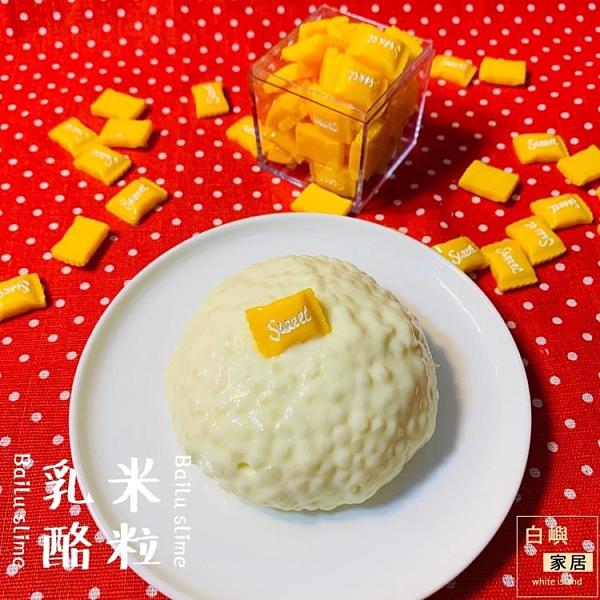乳酪米粒木工膠底膠好拉軟糯糯可以起泡的米粒白露史萊姆【白嶼家居】