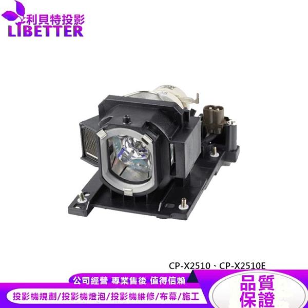 HITACHI DT01021 副廠投影機燈泡 For CP-X2510、CP-X2510E