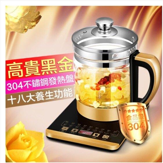【現貨】多功能 養生壺全自動不銹鋼  快煮壺 110v