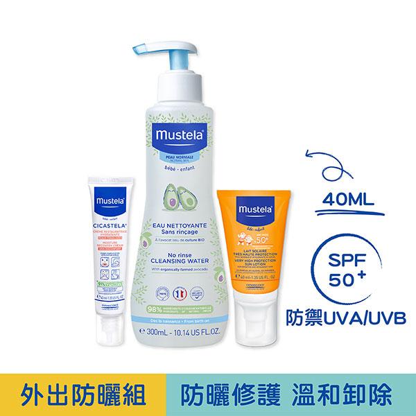 外出防曬組 高效性兒童防曬乳+免用水潔淨液+舒恬良修護霜|防曬|慕之恬廊