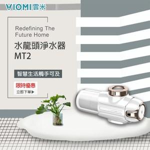 【Viomi 雲米】水龍頭淨水器-MT2