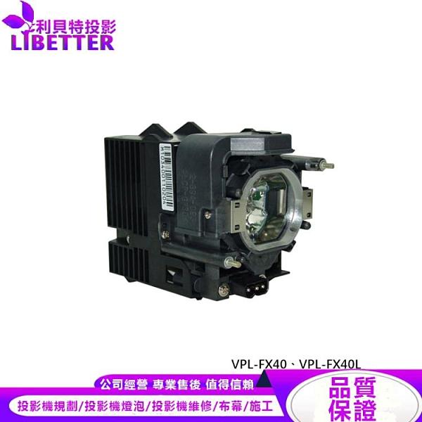 SONY LMP-F270 副廠投影機燈泡 For VPL-FX40、VPL-FX40L