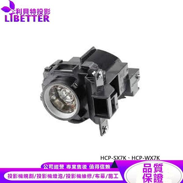 HITACHI DT01001 原廠投影機燈泡 For HCP-SX7K、HCP-WX7K