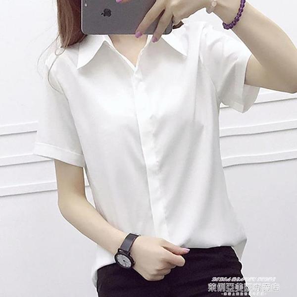 短袖襯衫 白襯衫女夏短袖 職業裝韓版修身休閒百搭大碼工裝學生襯衣ol上衣 萊俐亞