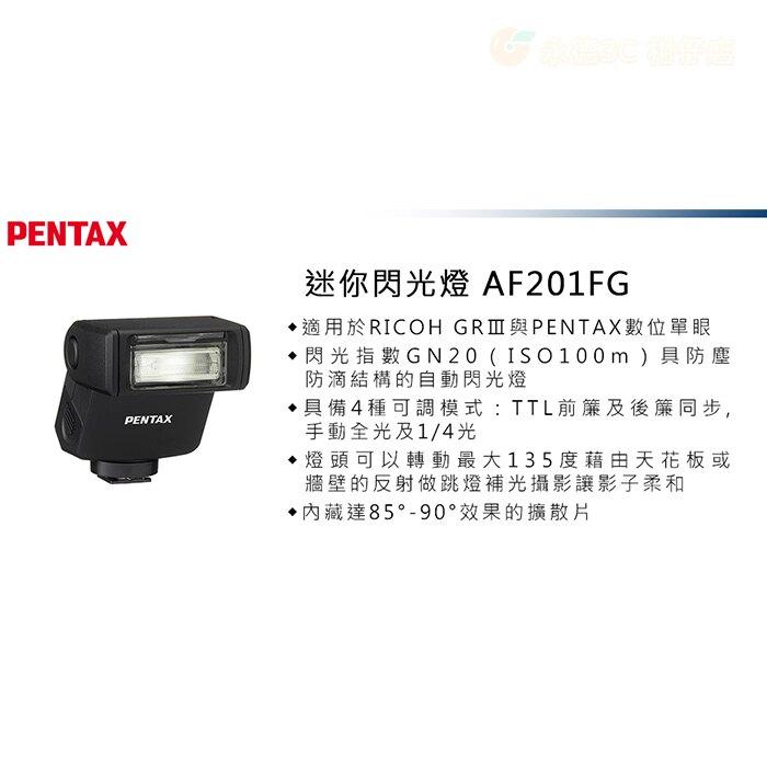 PENTAX AF201FG 迷你閃光燈 GN20 TTL 防塵防滴 AF201 閃燈 富堃公司貨 適用單眼