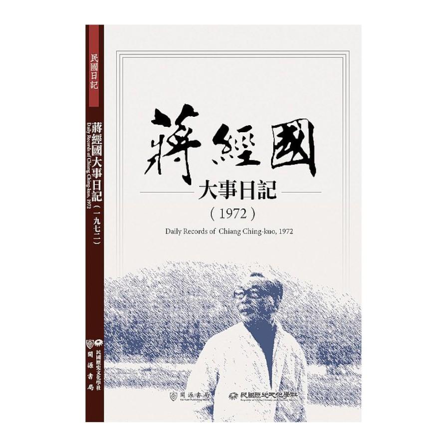 蔣經國大事日記(1972)(民國歷史文化學社編輯部 編)
