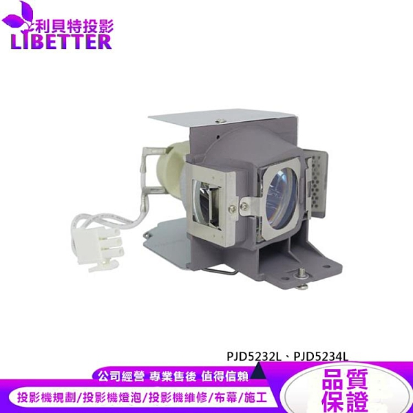 VIEWSONIC RLC-078 副廠投影機燈泡 For PJD5232L、PJD5234L