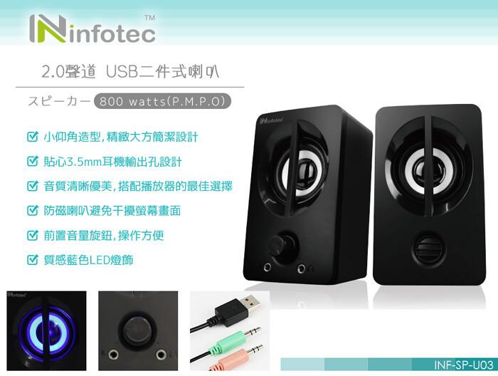 infotec sp-u03 2.0聲道usb二件式喇叭