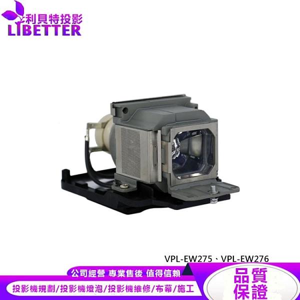 SONY LMP-E212 副廠投影機燈泡 For VPL-EW275、VPL-EW276