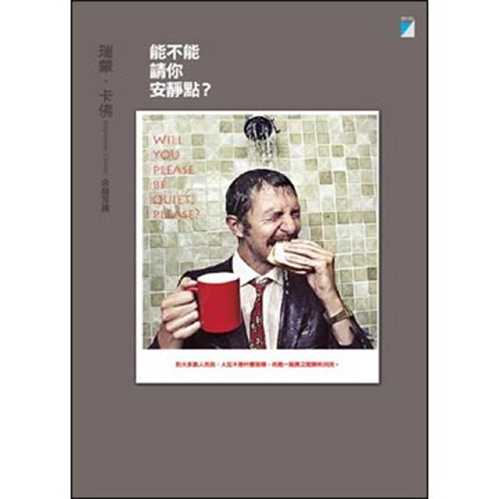 【雲雀書窖】《 能不能請你安靜點? 》|寶瓶出版|瑞蒙.卡佛 |二手書(LS2F3 )
