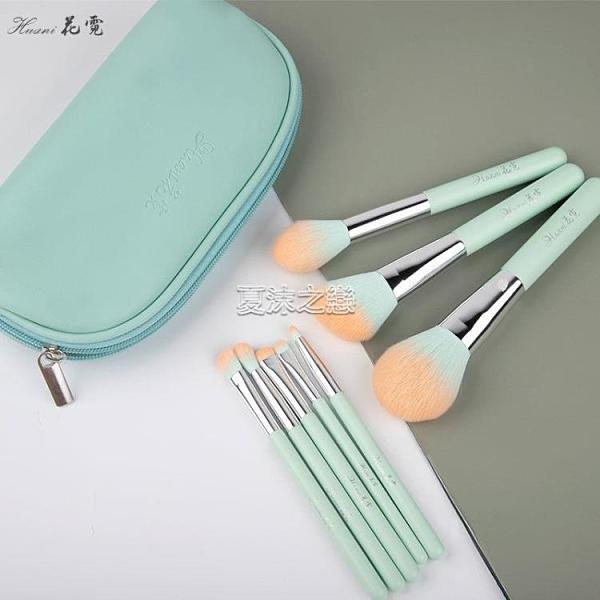 化妝刷 花霓薄荷綠8支化妝刷套裝散粉刷眼影刷腮紅刷全套化妝刷子收納包
