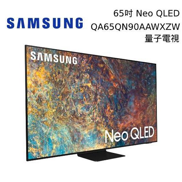 【結帳再折+分期0利率】SAMSUNG 三星65吋 65QN90A Neo QLED 4K 量子電視 QA65QN90AAWXZW 台灣公司貨