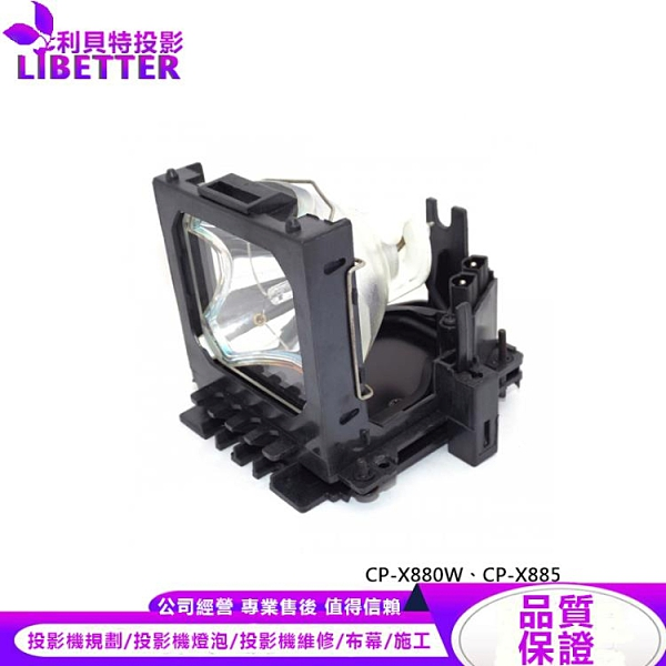 HITACHI DT00531 副廠投影機燈泡 For CP-X880W、CP-X885