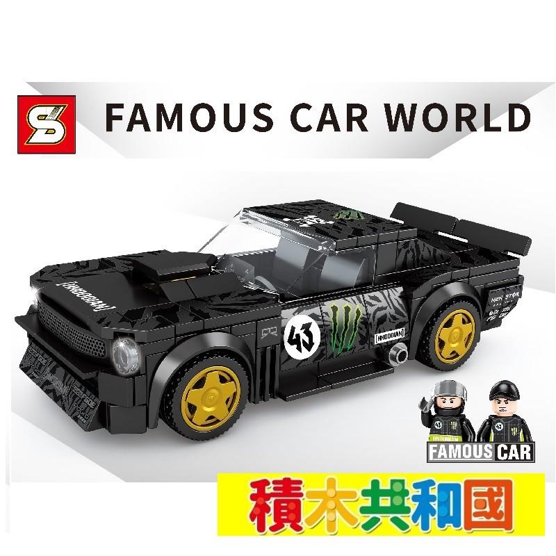 【積木共和國】S牌 5123 名車世界8格賽車跑車 益智積木兼容樂高拼裝積木