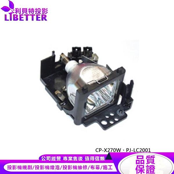 HITACHI DT00381 副廠投影機燈泡 For CP-X270W、PJ-LC2001