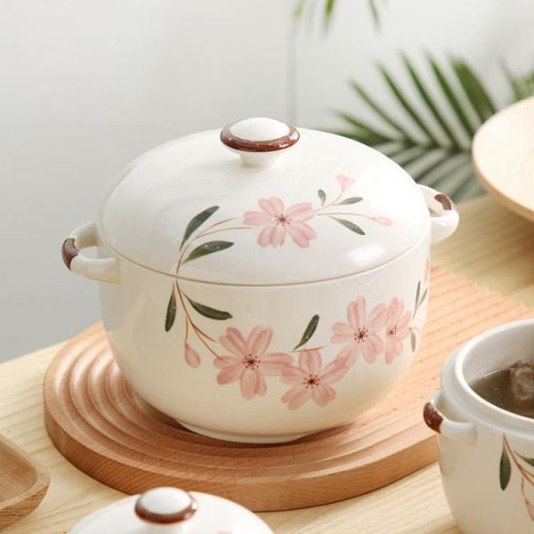 湯鍋 日式釉下彩櫻花陶瓷湯盅燉盅小大蒸蛋盅隔水帶蓋湯煲燉罐