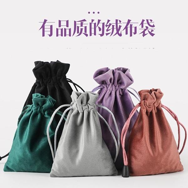 束口袋 高檔絨布袋定制珠寶首飾拉繩束口袋絲絨福袋防塵收納包化妝包袋子 韓國時尚週