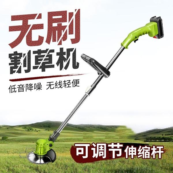 無刷電動新型割草機鋰電小型家用充電式除草機多功能鋤草坪打草機【快速出貨】