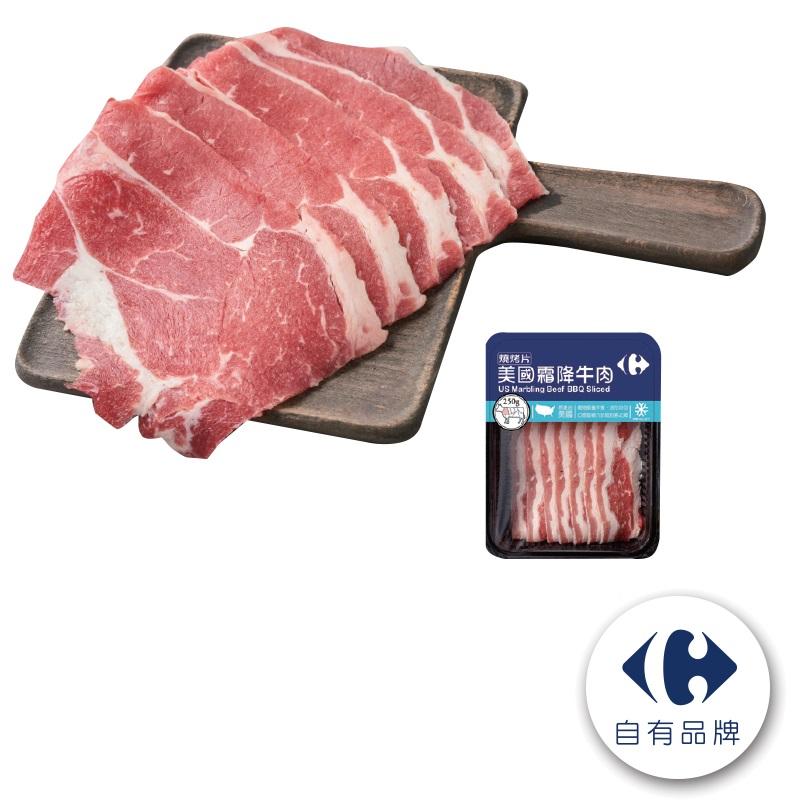 家樂福冷凍美國霜降牛肉燒烤片(每盒約250g)