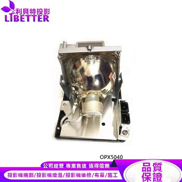 OPTOMA DE.5811116701 副廠投影機燈泡 For OPX5040