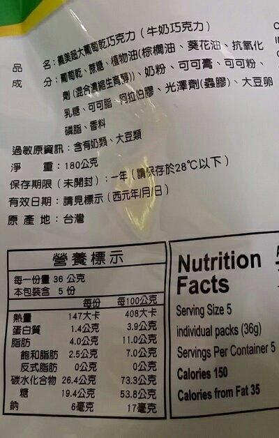 義美 超大葡萄乾巧克力(150g/盒) [大買家]