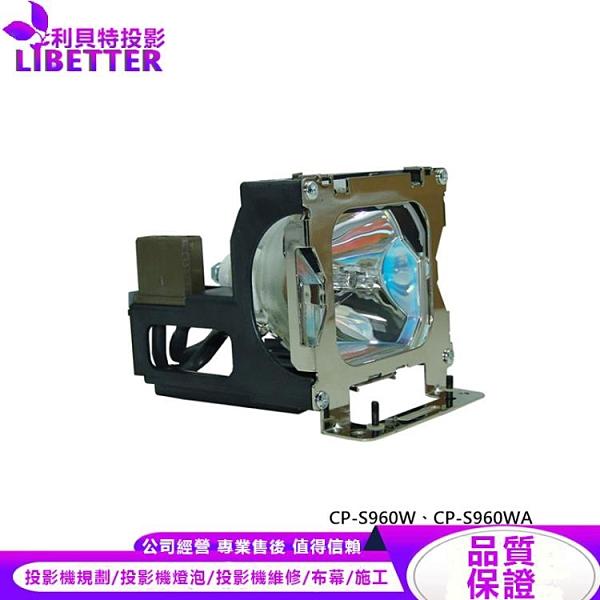 HITACHI DT00231 副廠投影機燈泡 For CP-S960W、CP-S960WA