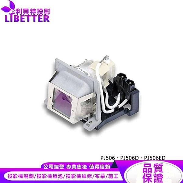 VIEWSONIC RLC-018 原廠投影機燈泡 For PJ506、PJ506D、PJ506ED
