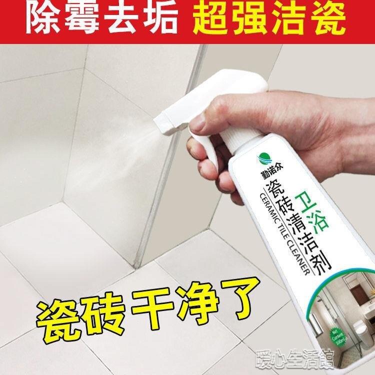 清潔劑瓷磚清潔劑強力去污家用草酸廁所地板地磚清洗衛生間浴室除垢神 快速出貨