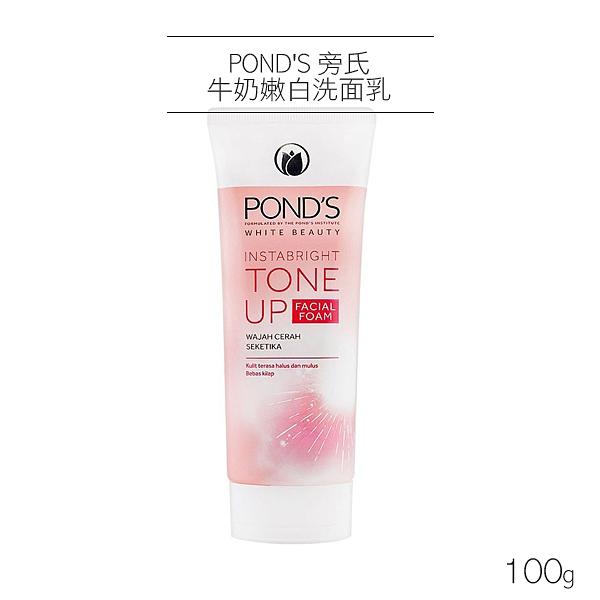 印尼 POND S 旁氏 牛奶嫩白洗面乳 100g【小紅帽美妝】