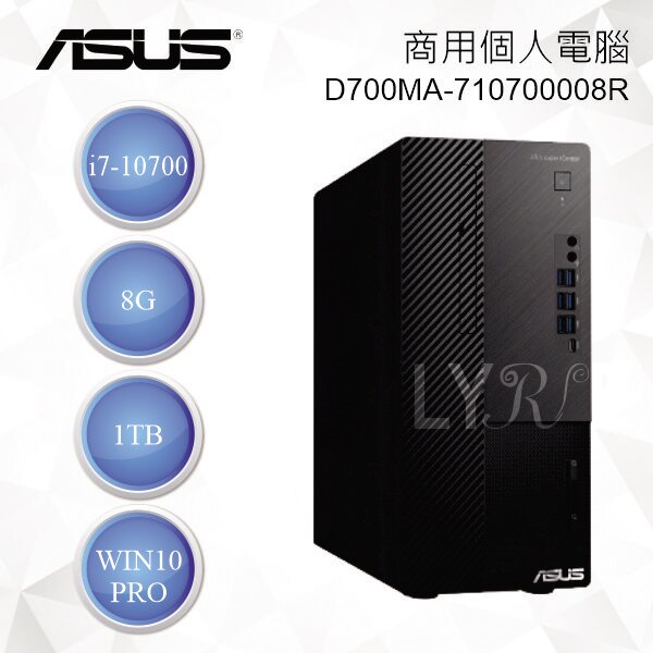 Asus 華碩 D700MA-710700008R 商用個人電腦