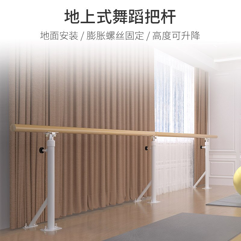 舞蹈桿 舞蹈把桿壁掛地上固定式舞蹈房練功室壓腿輔助工具兒童練舞桿