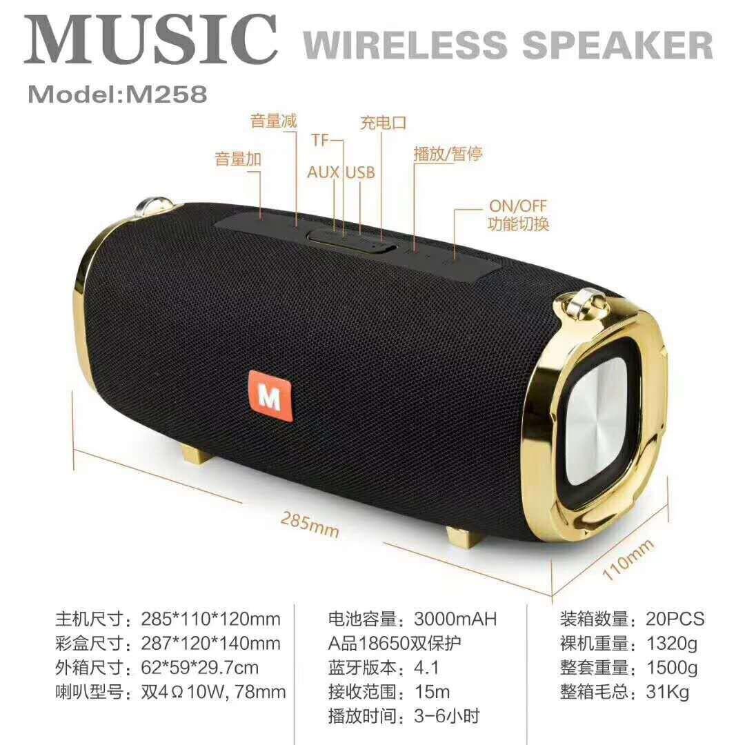 M258 藍牙音箱 藍牙音響 無線喇叭 音響 大戰鼓 戶外 防水 無線