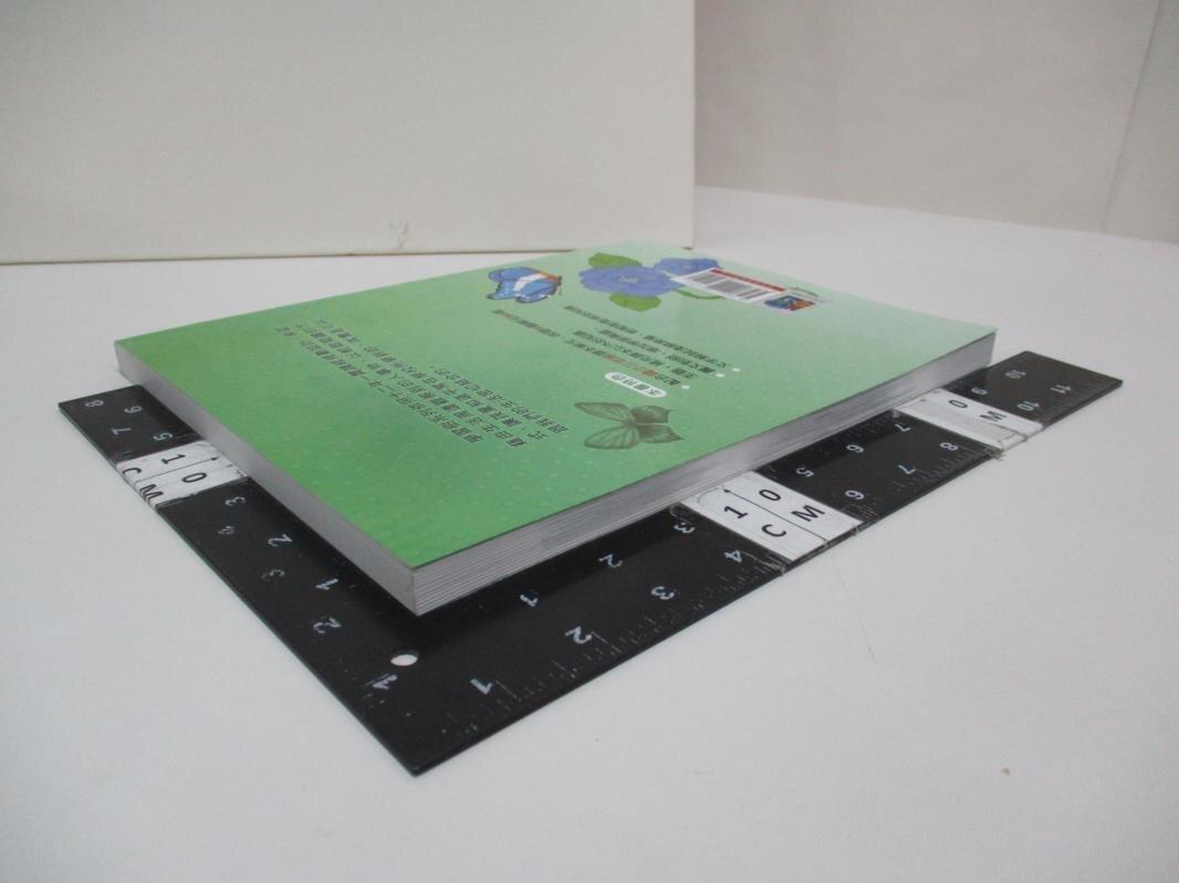 【書寶二手書T1/科學_EOQ】小小觀察家的自然筆記 1_學習樹研究發展總部