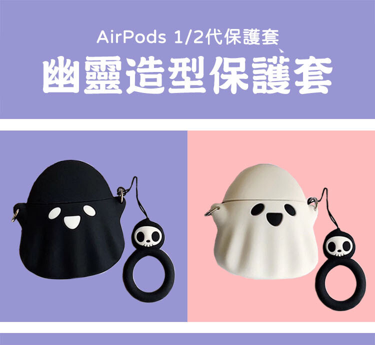 airpods pro airpods (1/2代通用) 幽靈造型保護套