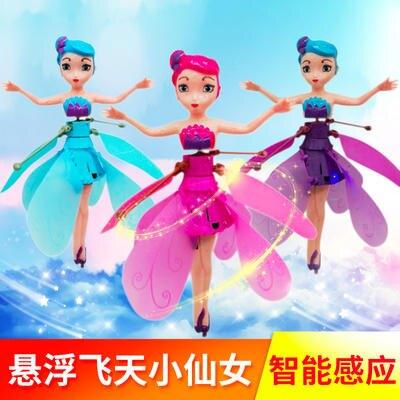 【現貨免運直出】小飛仙飛天小仙女小仙子感應飛行器手感懸浮充電遙控飛機飛行玩具