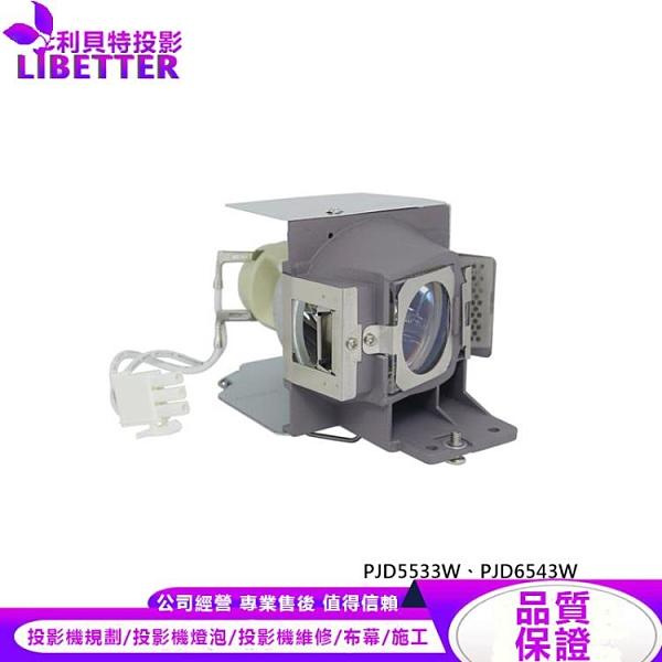 VIEWSONIC RLC-085 原廠投影機燈泡 For PJD5533W、PJD6543W