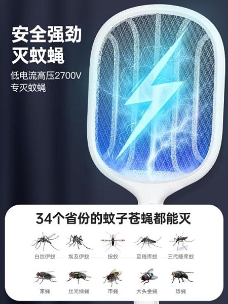 電蚊拍 雅格電蚊拍充電式家用超強滅蚊燈器二合一鋰電池強力打蚊子蒼蠅拍 歐歐