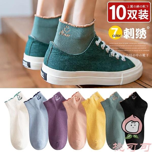 10雙裝 薄款襪子女純棉春夏季淺口船襪可愛日系短襪【桃可可服飾】